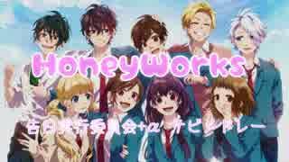 【全34曲】HoneyWorks 告白実行委員会+α サビメドレー【総勢38名+α】
