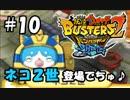 【妖怪ウォッチバスターズ2】オッサン世代のバンバラヤー!!#10【実況】
