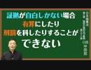 日本国憲法 第38条 自白強要の禁止と自白の証拠能力の限界とは?