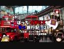 第82位:【ゆっくり】イギリス・タイ旅行記 28 ロンドン交通博物館