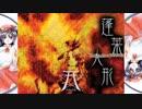 永遠の巫女神社