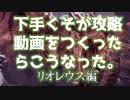 【MHW】下手くそが攻略動画をつくったらこうなった。【リオレウス編】