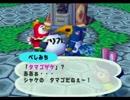 ◆どうぶつの森e+ 実況プレイ◆part26