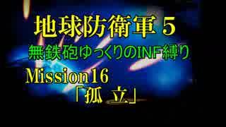 【地球防衛軍5】無鉄砲ゆっくりのINF縛り part16【孤立】