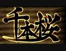 【歌ってみた】千本桜【Listy】