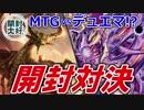 【開封大好き】マジック対デュエマ開封対決【MTGvsDM】