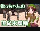 【Kenshi】律っちゃんの世紀末機構 第三話