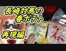 【再現無職】長崎対馬の浜御塩 夏ポテト編 シャムゲームリスペクト