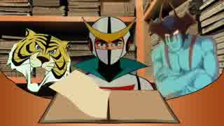 タイガーマスクの出会い