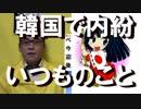 韓国「高麗仏画貸して」日本「嫌どす」世界「嫌どす」日本に仏像を返せ