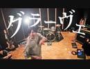 【#コンパス】グラーヴェ -実況者Band Edition-【演奏してみた】 thumbnail
