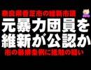 【奈良・香芝市】維新が元暴力団員の市議を公認か-市の暴排条例に抵触か