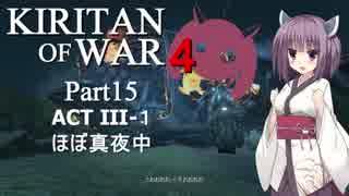 Kiritan of War4 Part15【GoW4】