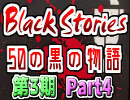 【Black Stories】更に不可思議な事件の謎を解く黒い物語part4【複数実況】