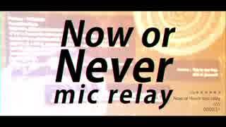 Now or Never mic relay【マイクリレー】