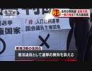 一票の格差で名古屋高裁「違憲状態」 2017年の衆院選