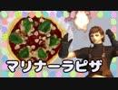 【FF11料理】マリナーラピザ作ってみた【Part6】
