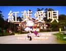 【Jyuke】 紅葉愛唄 【踊ってみた】