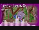 けものの本能 ライオン戦 thumbnail