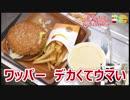 初ワッパー、デカくて美味かった...【バーガー探訪】