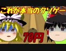 【Not Without My Poop】スチームクソゲー発掘隊part23【ゆっくり実況】