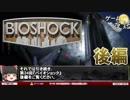 【BIOSHOCK】人間に蘇る物語-ゆっくり解説【第24回後編-ゲーム夜話】