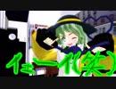 第47位:【MMDドラマ】キッチンやらないO 第16話 thumbnail