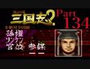 【姉弟ふたり実況】SFC「横山光輝 三国志 2」を絶対全国統一part134