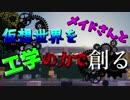 【minecraft】仮想世界をメイドさんと工学の力で創る part1【ゆっくり実況】
