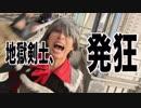 第17位:#1 地獄剣士がレインボーブリッジ渡ってみた thumbnail