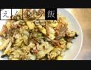 【料理】美味しい具だくさん!五目炒飯【えんもち飯】
