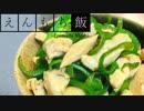 第87位:【料理】簡単おいしい!ピーマンと鶏肉の細切り炒め【えんもち飯】 thumbnail