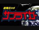 【第20回MMD杯本選】超電圧ロボ サプライガー