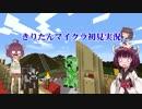 【Minecraft】きりたん初見実況プレイ30・31本目合併号