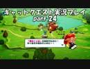 【switch版キャットクエスト実況】ネコの世界を救う旅 part24
