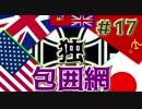 【HoI4】イギリスで三枚舌外交をやってみたpart17【マルチ実況】
