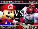 【第六回】64スマブラCPUトナメ実況【ルーザーズ側一回戦第四試合】