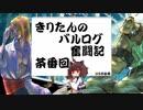 【ストVAE】きりたんのバルログ奮闘日記 vsあかり編【東北きりたん実況】