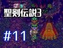 #11【聖剣伝説3】ちょっと希望を担いでくる【実況プレイ】