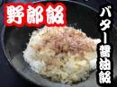 野郎飯#1 バター醤油米