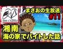 湘南 海の家でバイトしてみた話と新ネタ公開!!【まさおの生放送 #11】