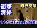 【韓国五つ星ホテルで衝撃清掃】 さすが★★★★★と話題!