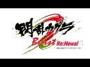 閃乱カグラ Burst Re:Newal
