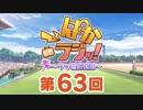 第63回「ぱかラジッ!~ウマ娘広報部~」
