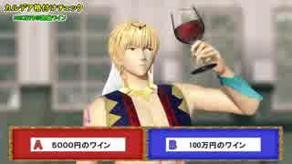 【第20回MMD杯本選】ワンダホー・カルデア!【Fate/MMD】