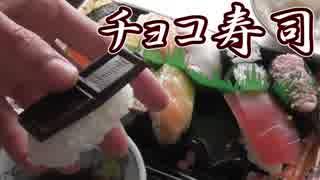 【バレンタイン】モテ男達に捧ぐチョコ料理