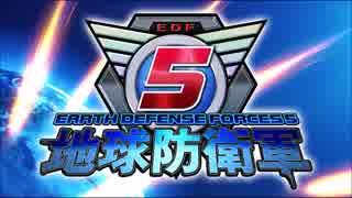 【地球防衛軍5】前哨基地 偵察戦etc.BGM【音量調整版】