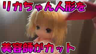 プロ美容師にリカちゃん人形をヘアカットしてもらった