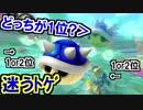 迷うトゲ甲羅マリオカート8DX(339)