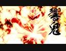 【第20回MMD杯本選】響く鬼【MMDモデル配布あり】 thumbnail